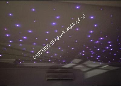 طريقة تركيب الالياف ضوئية فايبر اوبتك fiber optic نجوم السماء الاسقف المضيئة النيازك