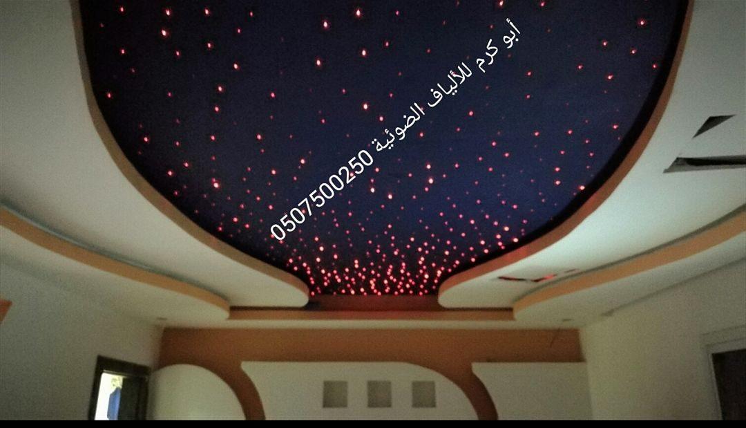 الالياف الضوئية في غرف النوم وبعض أعمالنا